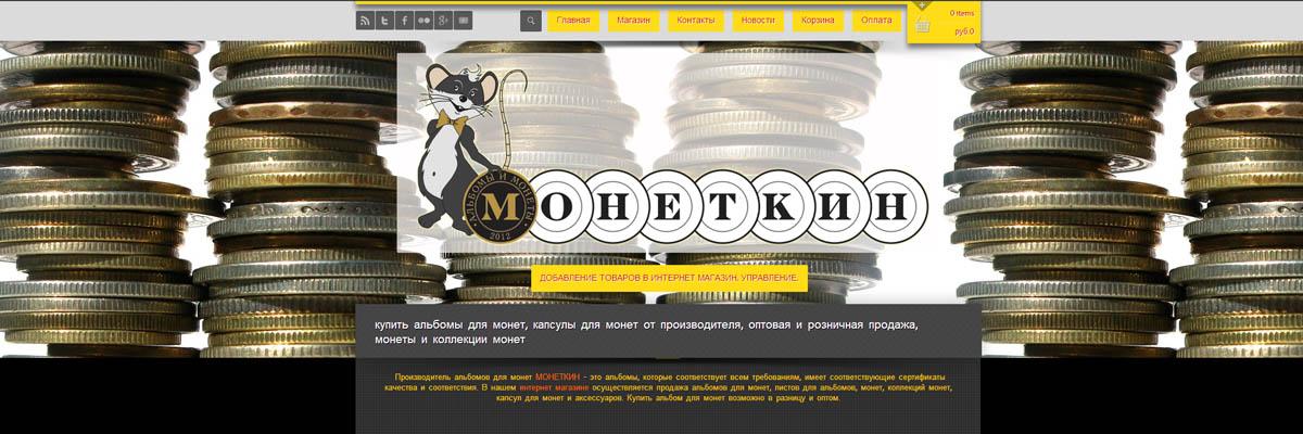Интернет-магазин «Монеткин»